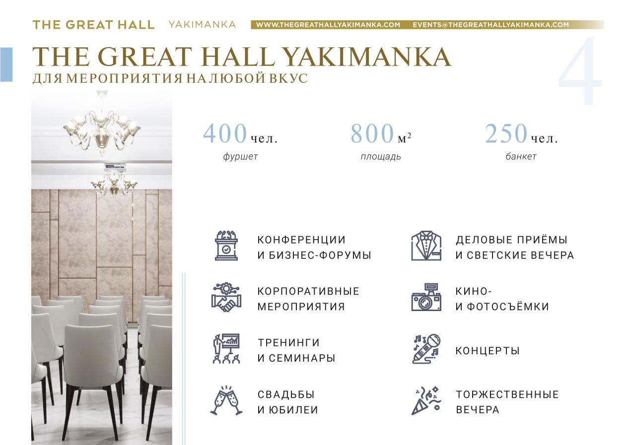 YAKIMANKAHALL-2-kr2222.jpg